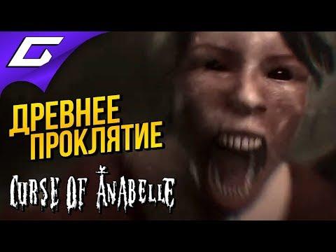 CURSE of ANABELLE ➤ ПРОКЛЯТИЕ АННАБЕЛЬ