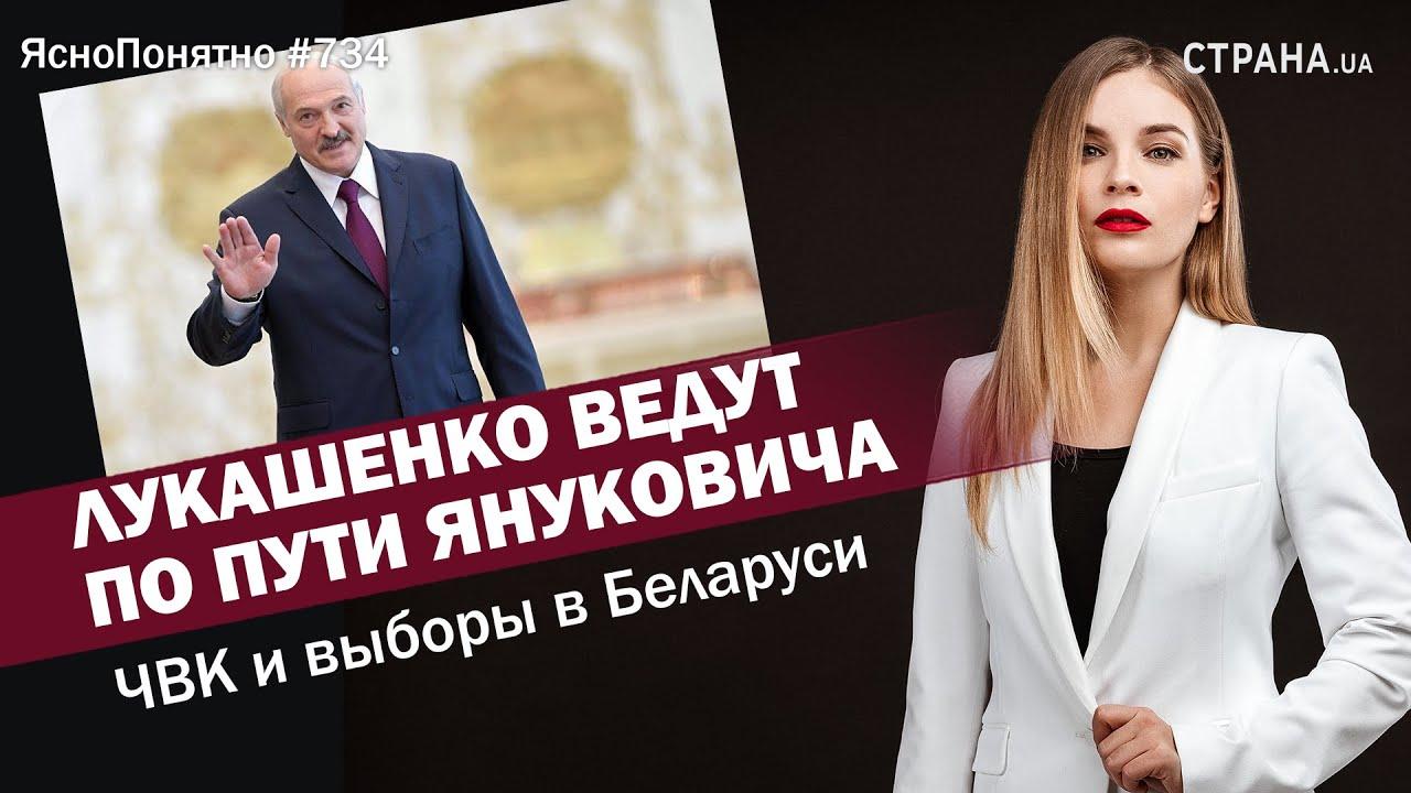 Лукашенко ведут по пути Януковича. ЧВК и выборы в Беларуси | ЯсноПонятно #734 by Олеся Медведева