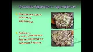 Тушеная баранина с картофелем. Как приготовить тушеную баранину с картофелем