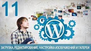 Урок 21-11. Медиафайлы WordPress. Викторина для закрепления материала урока.