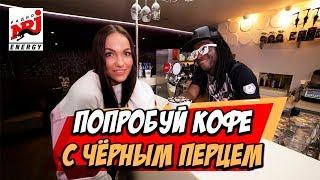 КОФЕ С ЧЁРНЫМ ПЕРЦЕМ от Радио ENERGY