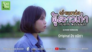 ตำแหน่งผู้สาวเก่า  - กระต่าย พรรณนิภา【 COVER VIDEO】original : อิง ชนิตา