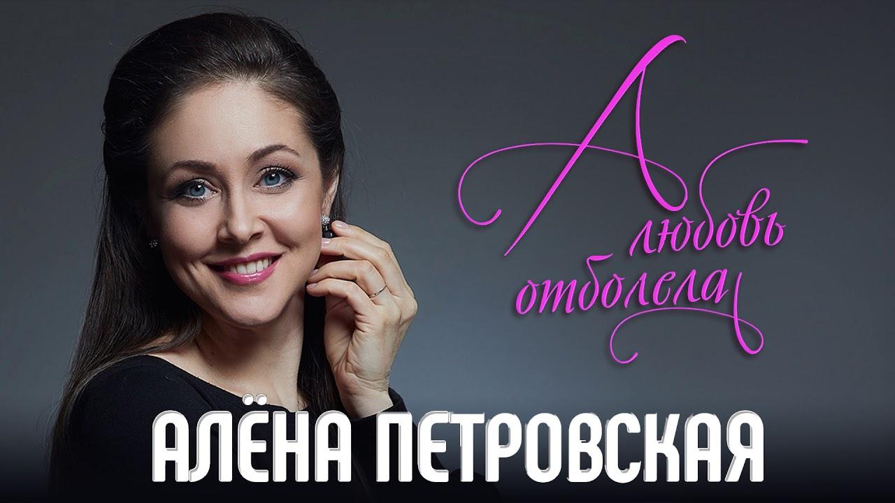 Алена Петровская  - А любовь отболела (Single 2020)