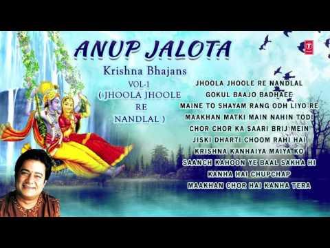 ANUP JALOTA KRISHNA BHAJANS VOL.1 (JHOOLA JHOOLE RE NANDLAL) I AUDIO JUKE BOX