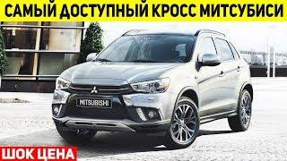 НОВЫЙ ДОСТУПНЫЙ МИТСУБИСИ АСХ 2018!