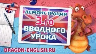🎁 Как наиболее эффективно изучать английский язык? Демонстрация 3-го вводного урока