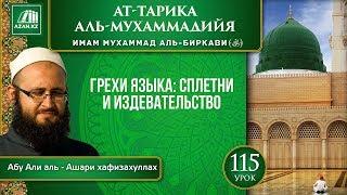 «Ат-Тарика аль-Мухаммадийя». Урок 115. Грехи языка: сплетни и издевательство | Azan.kz