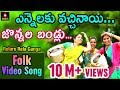 Yennalaku Vachinay Jonnala Bandlu Full Video Song | Super Hit Telugu Folk Song | Amulya Studio mp3