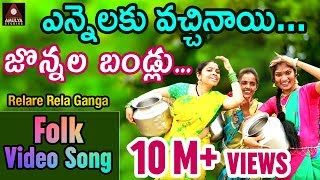 Yennalaku Vachinay Jonnala Bandlu Full Video Song | Super Hit Telugu Folk Song | Amulya Studio