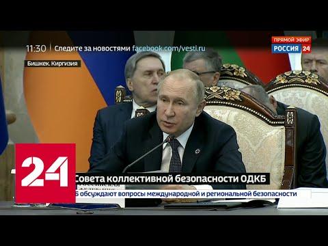 Россия стремится расширить круг друзей ОДКБ, заявил Путин - Россия 24