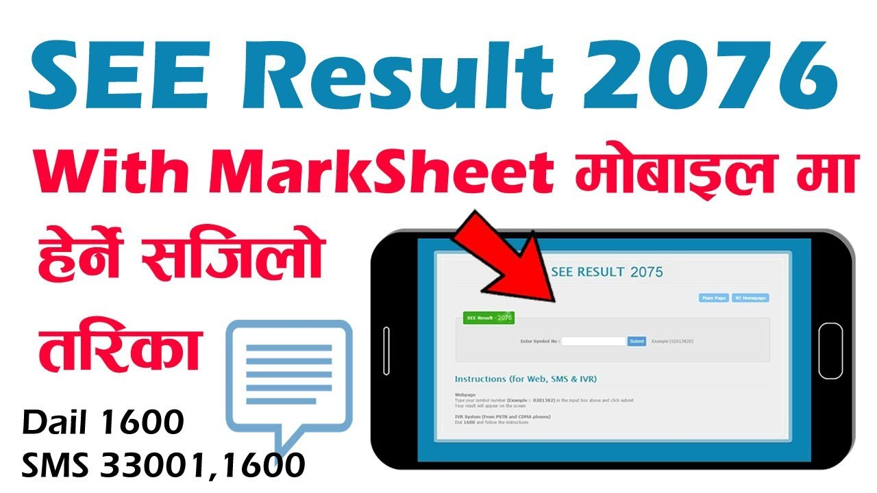 How To Check SEE 2075/2076 Result With MarkSheet On Mobile | SEE Result  With MarkSheet By Techno KD
