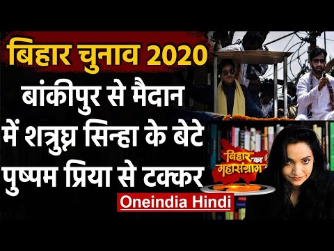 Bihar Assembly Elections 2020: Shatrughan Sinha के बेटे को Bankipore से टिकट   वनइंडिया हिंदी