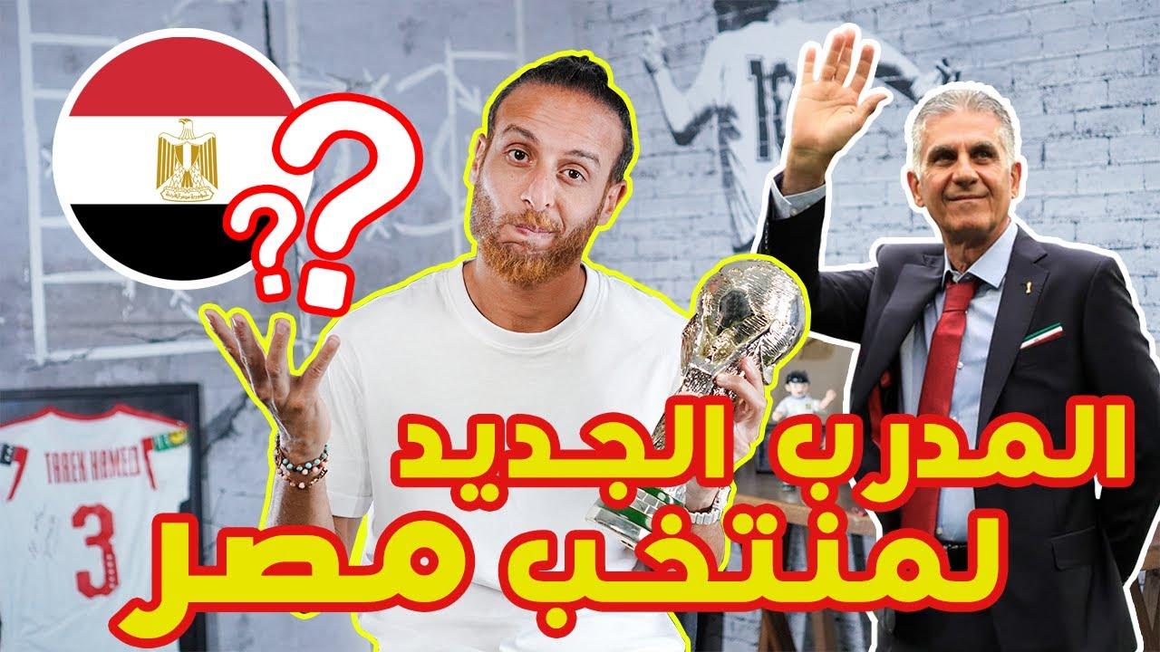 كارلوس كيروش مدرب منتخب مصر الجديد Carlos Queiroz