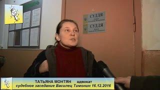 Т. Монтян Суд Василец Тимонин 16. 12. 2016
