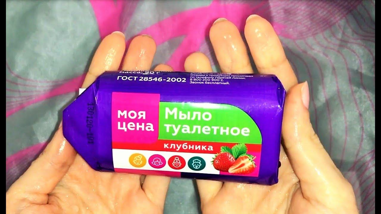 """Клубничное мыло от """"Весны"""""""
