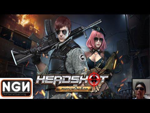 HEADSHOT สงครามปืนเดือด (เกมมือถือแปลไทย)