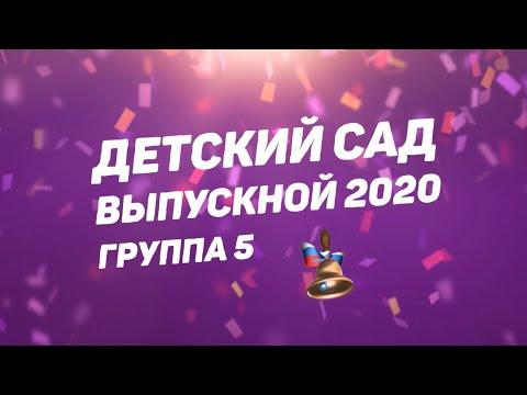 Выпуск 2020 Детский сад 5 группа
