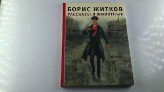 Рассказы о животных, Борис Житков, Мелик-Пашаев, Обзор