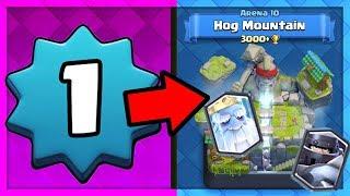 LEVEL 1 - 3000 TROPHIES - Hog Mountain! Clash Royale Legendary Action!