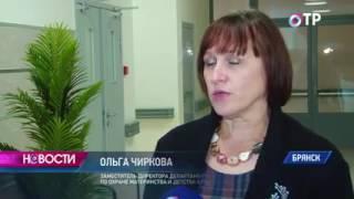 В Брянске закрыли перинатальный центр недавно открытый Путиным за 2 млрд. рублей