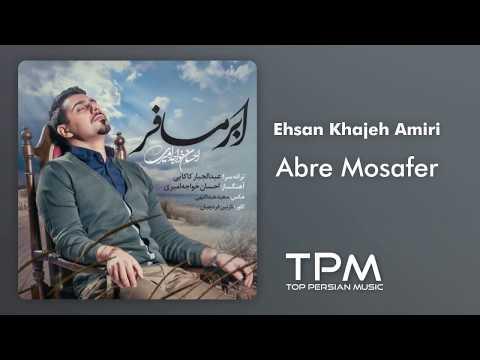 Ehsan Khajeh Amiri - Abre Mosafer (احسان خواجه امیری - ابر مسافر)