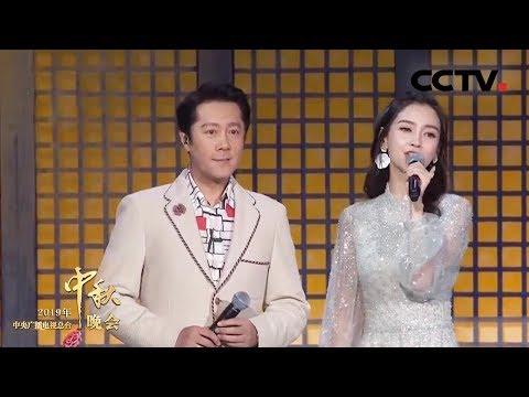 [2019中秋晚会] 歌曲《回家的路》 演唱:蔡国庆 杨颖 | CCTV中秋晚会
