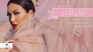 Asma Lmnawar ... Faker Akthar - Lyrics Video | اسما لمنور ... فكر أكثر - بالكلمات