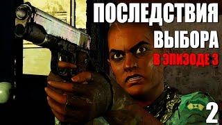 The Walking Dead A new Frontier Episode 4 Прохождение на русском #2 ► ПОСЛЕДСТВИЯ ВЫБОРА ИЗ ЭПИЗОД 3