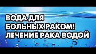 Вода для больных раком! Лечение рака водой. Доктор, диетолог, фитотерапевт Борис Скачко.