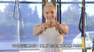 改善腹部線條的棒式運動 (中文字幕)