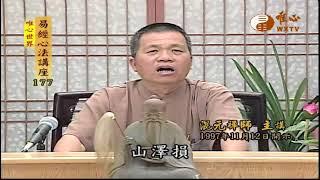 風雷益【易經心法講座177】  WXTV唯心電視台