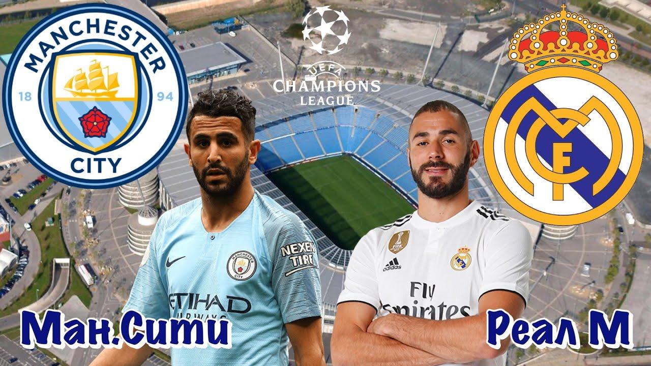 Манчестер Сити - Реал М | 1/8 Лиги Чемпионов 07.08.20 | прогноз на футбол Обзор
