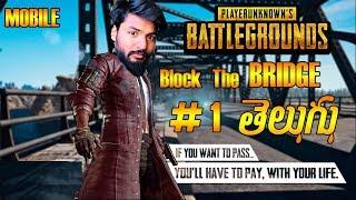 PUBG Telugu - Best Bridge Block ever in PUBG #1  [ Must Watch ]