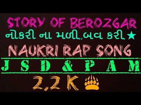 નોકરી(Naukri) | JSD feat PAM | Official  | Gujarati Rap | બેરોજગાર ki kahani | Fullvideo HD