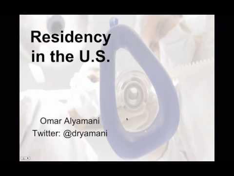 Residency in the US 2 (Arabic) الزمالة الطبية بأمريكا ٢ - لطلاب الطب والأطباء