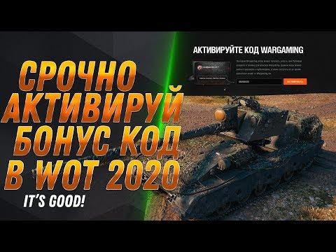 СРОЧНО АКТИВИРУЙ БОНУС КОД WOT 2020 ОТ WG - ЗАБЕРИ ПОДАРКИ В АНГАР! БОНУС КОДЫ В World Of Tanks 2020