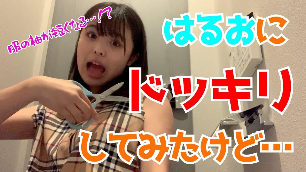 【ドッキリ】姉のロンTの袖がどんどん短くなっていったら弟はいつ気づくの?!