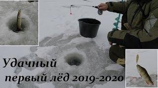 ПЕРВЫЙ ЛЁД  РЫБАЛКА 2019-2020  First Ice  Fishing 2019-2020