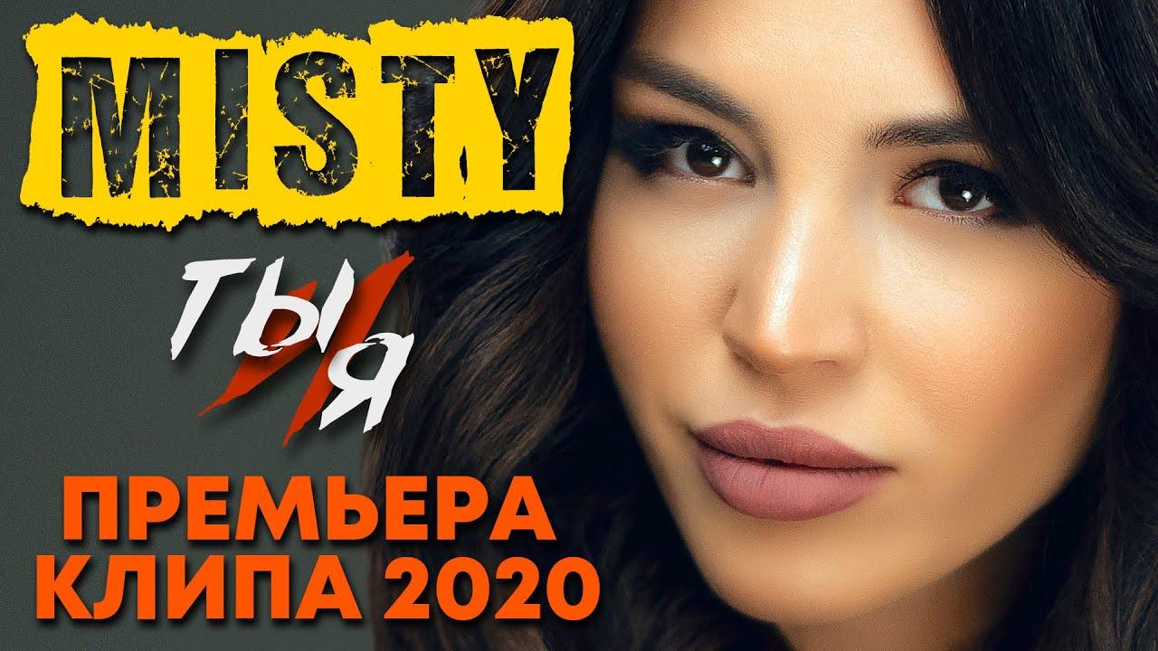 MISTY - Ты и я (Премьера клипа, 2020)