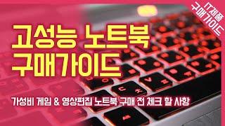 가성비 고성능 노트북 구매가이드 / 저렴한 게이밍 노트…
