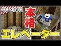 【マインクラフト】本格的?工場に向かうエレベーターを作ってみた!洞窟生活クラフト! - 実況 Part116