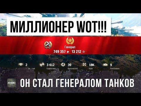 НОВЫЙ МИЛЛИОНЕР WORLD OF TANKS! ВОТ, ПОЧЕМУ ОН СТАЛ ГЕНЕРАЛОМ ТАНКОВ!