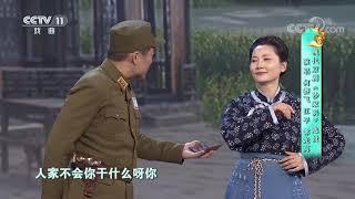 [梨园闯关我挂帅]现代京剧《沙家浜》选段 演唱:何赛飞 江平 郭光高| CCTV戏曲