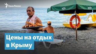 Цены на отдых в Крыму | Крымский вечер