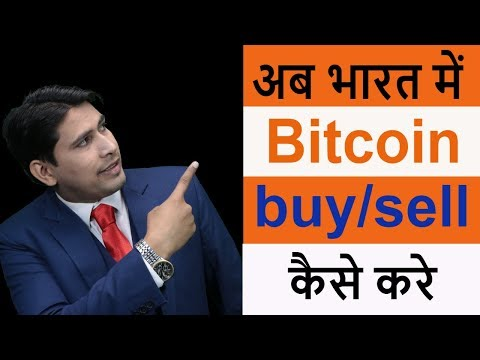 How To Buy/Sell Bitcoin In India