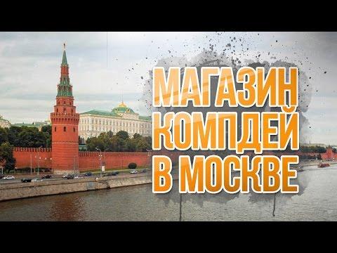 Игромир 2016 - ГДЕ КУПИТЬ ПК?  МАГАЗИН COMPDAY В МОСКВЕ!