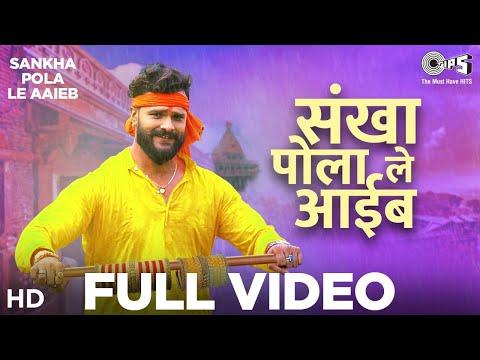 #Khesari Lal Yadav का New भोजपुरी Bolbam FULL VIDEO | संखा पोला ले आईब #Antra Singh Priyanka 2020