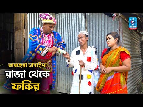 Raja Theke Fokir   Tarchera Vadaima   রাজা থেকে ফকির   তারছেরা ভাদাইমা   Vadaima Comedy Koutuk 2021