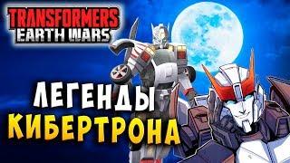 НОВЫЕ ЛЕГЕНДЫ КИБЕРТРОНА! Трансформеры Войны на Земле Transformers Earth Wars #165
