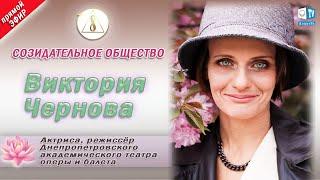 Виктория Чернова — актриса, режиссер | О Созидательном обществе